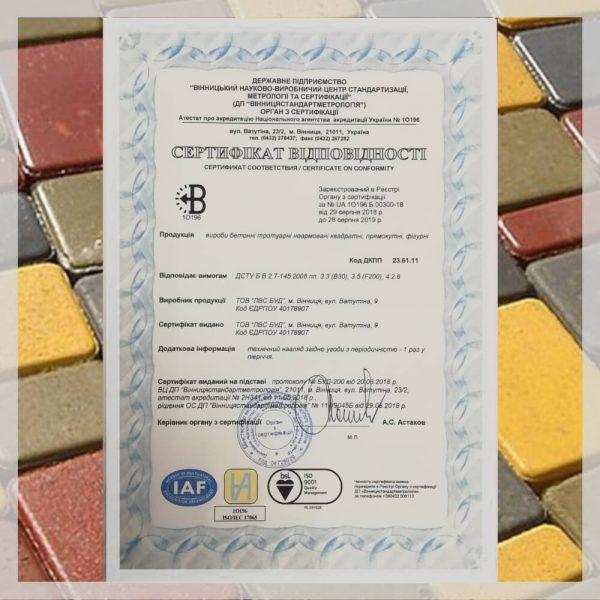 Сертифікат відповідності Тротуарна плитка